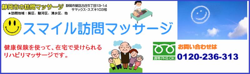 スマイル訪問マッサージ 静岡市葵区の訪問マッサージ、健康保険で受けられる、訪問リハビリ、マッサージです。