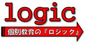 個別教育のロジック 京成大久保教室