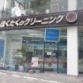 ほくたくのクリーニング 東札幌店