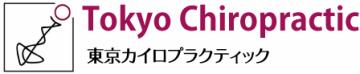 東京カイロプラクティック
