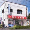 古賀時計店