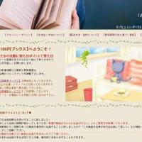 100円ブックス