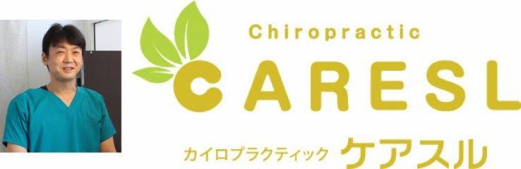 産後の整体 ケアスル/caresl