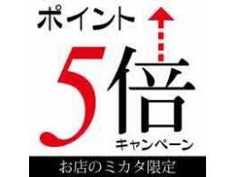 「お店のミカタ」限定 ワインポイント5倍キャンペーン開始!