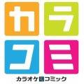 カラコミ フォレオ大阪ドームシティ店