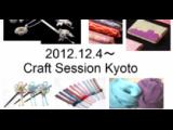 12/4~12/9 Craft Session Kyoto