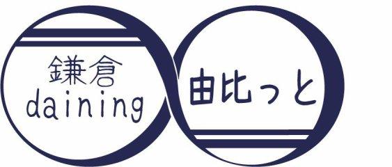 ☆開業準備中☆10月オープン 鎌倉Dining由比っと