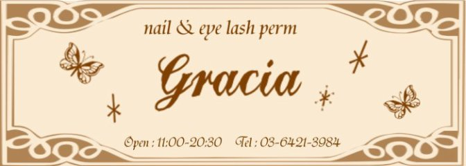 nail & eye lash perm salon  Gracia