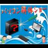 パソコン解体ショー【お知らせ】