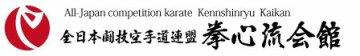 全日本闘技空手道連盟 拳心流会館