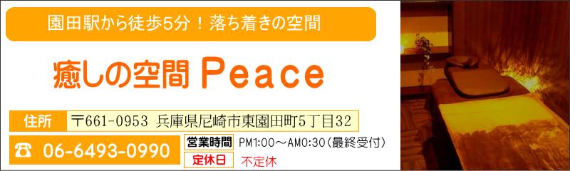 尼崎市、園田駅から徒歩4分の整体・リラクゼーション 癒しの空間 【Peace】