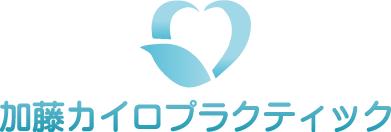 東京都北区駒込駅近くの整体院【加藤カイロプラクティック】