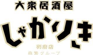 しゃかりき 加古川店 【9/11(金)NEW OPEN!】