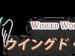 ウイングド・ワーズ 沖縄 Winged Words Okinawa