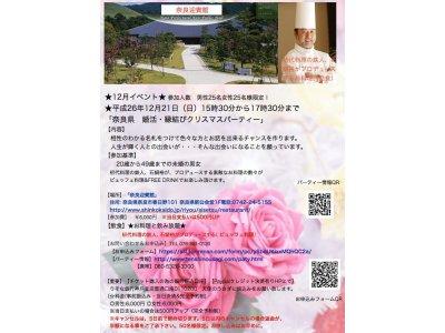 「奈良県 婚活・縁結びクリスマスパーティー」平成26年12月21日(日)15時30分から