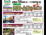 2015年10月~11月29日 阿賀・会津ロマン紀行日帰り・宿泊プラン