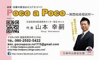 Poco a Poco~関西結婚相談所~