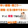 鳥取市の整骨院、整体院 怪我の痛み、古傷の痛みを即解消、ハイボルト療法!