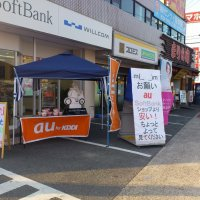 モバイルエステート奈良24号バイパス店