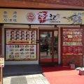 李記  本格香港料理