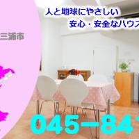 ハウスクリーニングのヤスホームサービス 横浜