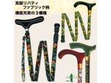 ◆日本でも人気の高い! 英国リバティファブリック柄