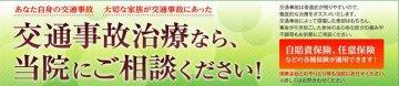 北名古屋市・西区上小田井・清須市近郊で交通事故でのケガ・腰痛・首の痛みなら肥後接骨院