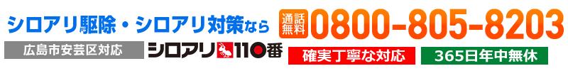 広島市安芸区のシロアリ駆除は平米1,200円から対応!シロアリ110番