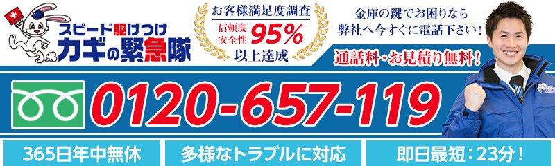 【桜区】 金庫屋のイエロー 金庫の緊急隊
