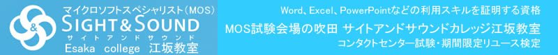 MOS試験会場 梅田 サイトサウンドカレッジ教室