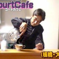 コートカフェ