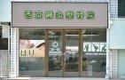 京都市西京区 西京鍼灸整骨院