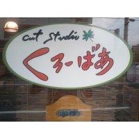 cut studio くろーばあ