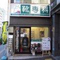 靴専科 大門店