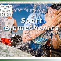 整体&スポーツ整体 e-Bodyコンディショナー