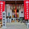 京都 伏見 勝念寺(かましきさん)