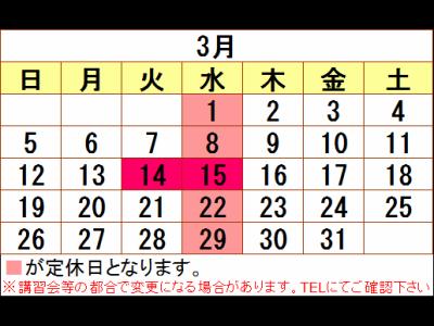 ※3月定休日のお知らせ※