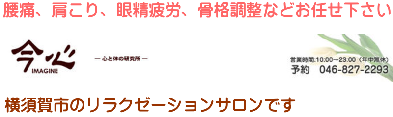 今心 横須賀市の整体、リラクゼーション、骨盤や背骨の歪みを取ることで、 不調の原因を根本的に改善します。
