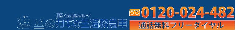 港区 【 鍵開け 鍵交換 鍵修理 鍵作成 ドアノブ ドアクローザー交換・修理】 東証一部 JBRグループ カギの生活救急車(港区)