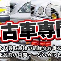 ENJIN エンジン 激安中古車販売・高価買取