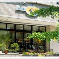 ルート動物病院 Root Veterinary Clinic