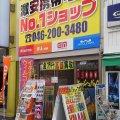激安携帯電話 ケータイショップNo1大和店