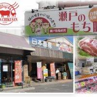 日本畜産 入船店