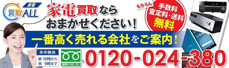 春日井市 除湿機 買取 安心と信頼の東証一部上場JBR 【 0120-024-380 】