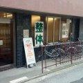 川崎駅前整体院 GREEN LIFE