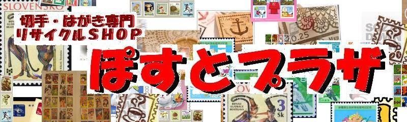 切手買取を福岡でお探しの方はぽすとプラザへ