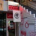 JRS 宝石売買 奈良東向店