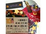 10月のお休み〔4(火)・11(火)・17(月)18(火)・25(火)〕