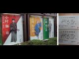 大阪松竹座2月花形歌舞伎見てきました!