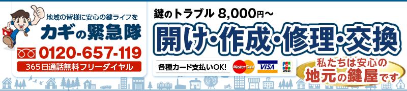 鳥取市の鍵屋さん鍵開け鍵交換カギの緊急隊!